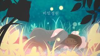[3D Audio] 오마이걸 (OH MY GIRL) - 비밀정원 (Secret Garden)