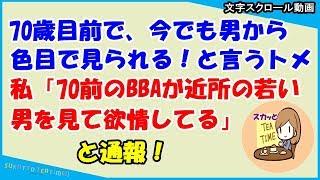 動画のあらすじ 【スカッとする話 キチママ】【キチママ】70歳目前で、...