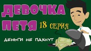 МУЛЬТ Девочка ПЕТЯ 18 серия ДЕНЬГИ НЕ ПАХНУТ