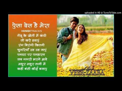 Aisa Desh Hai Mera (Piano Instrumental)