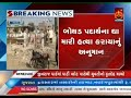 Another Murder Case In Ahmedabad City Sandesh News TV mp3