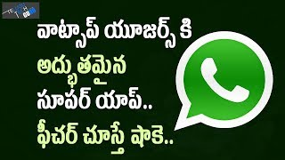 Whatsapp Users Try This Stunning Android App || Best Android Apps || Free Apps ||Telugu Tech Guru