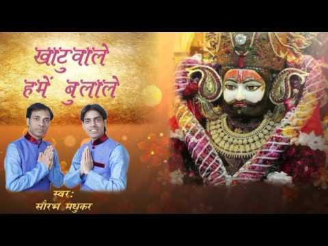 shyam baba bhajan 2017 download