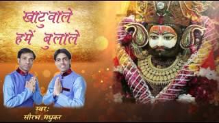 Khatu Wale Hame Bulale Ikbaar Khatu Dham//Saurav Madhukar//Popular Shyam Baba  Bhajan