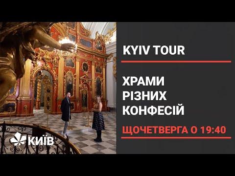 Храми Києва: Андріївська церква, Миколаївський костел, Синагога Бродського
