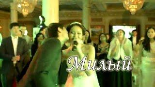 Песня невеста. Милый.