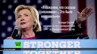 Расисты, гомофобы и неудачники  Клинтон — о тех, кто ее не поддерживает