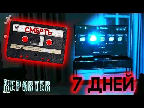 ПОСМОТРЕЛ КАССЕТУ, КОТОРАЯ УБИВАЕТ! - Reporter