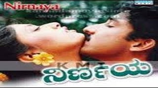 Nirnaya | Full Kannada Movie | Vishnuvardhan, Ashalatha, Tara.