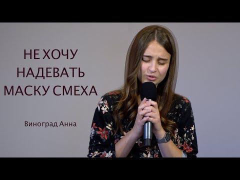 Не хочу надевать маску смеха | христианский стих Натальи Шевченко| Виноград Анна