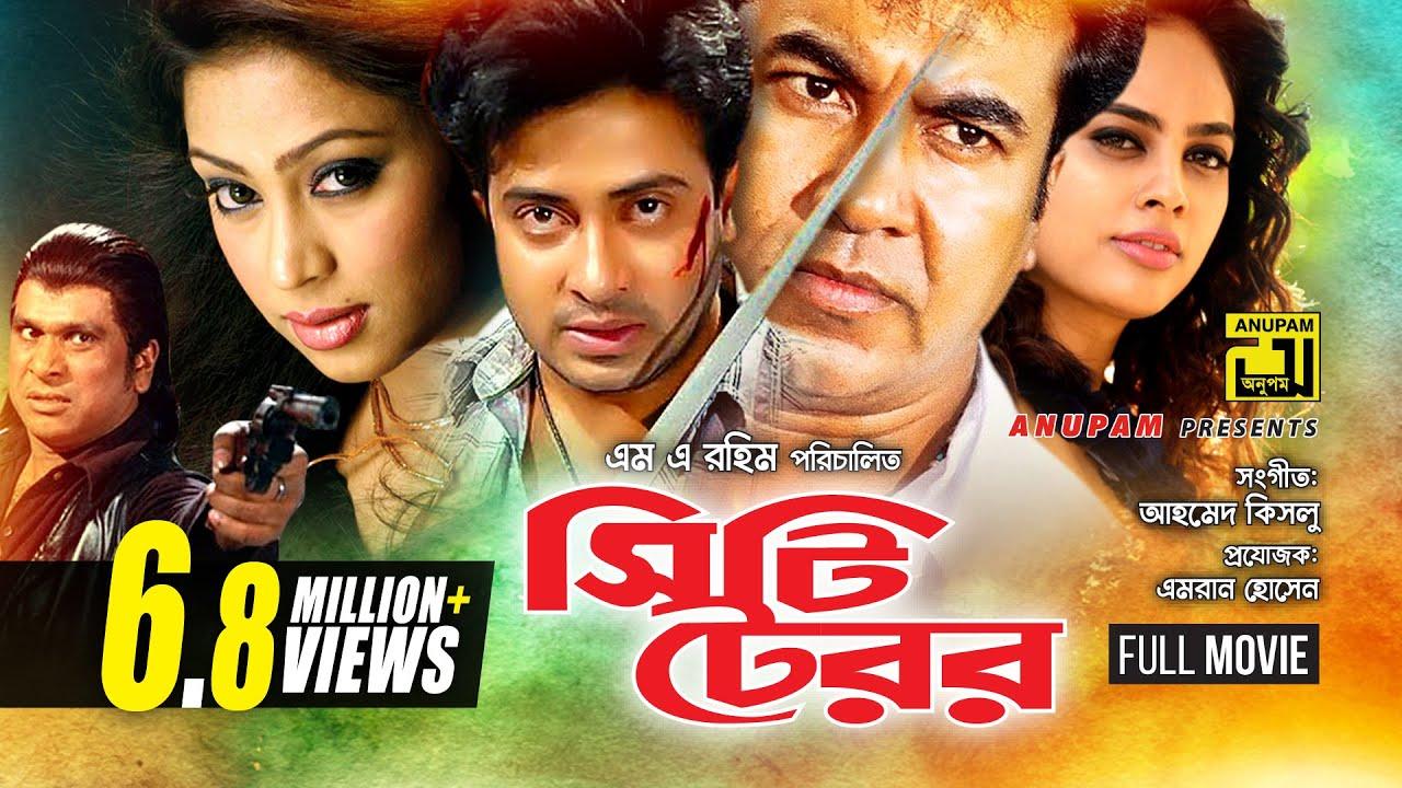 Download City Terror   সিটি টেরর   Shakib Khan, Manna, Popy & Boishakhi   Bangla Full Movie