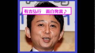 有吉弘行が2014年の紅白歌合戦の司会も務める吉高由里子に失礼すぎる一...