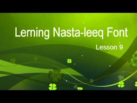 Learning Nastaleeq Font in Urdu - Lesson 9