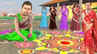 रंगोली RANGOLI Village Comedy हिंदी कहानियां Hindi Kahaniya  Hindi Comedy Stories Hindi Funny Kahani