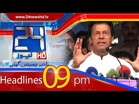 News Headlines | 09:00 PM  | 24 February 2018 | 24 News HD