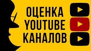 Бесплатная оценка каналов. Раскрутить канал на youtube. Помощь в раскрутке канала на ютуб.