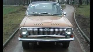 тест-драйв ГАЗ-24 ТС
