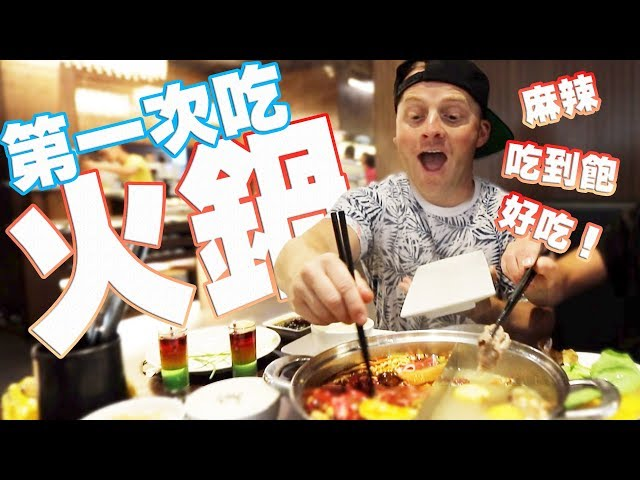 美國哥哥第一次吃台灣火鍋 // 外國人愛吃到飽麻辣火鍋! [小貝逛台灣 #230]