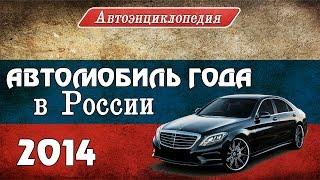 Автомобиль года 2014 в России / Car of the Year 2014 in Russia