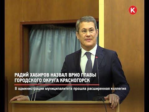 КРТВ. Радий Хабиров