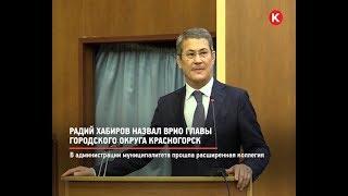 КРТВ. Радий Хабиров назвал врио главы городского округа Красногорск