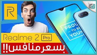 ريلمي 2 برو Realme 2 Pro | معاينة لأفضل هاتف كاميرا بسعر اقتصادي؟