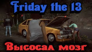 Словил и высосал мозг - Friday the 13th: The game