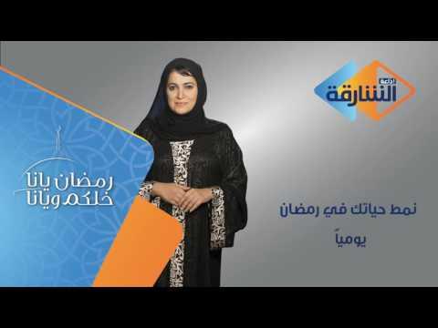 نمط حياتك في رمضان – معلومات صحية للوقاية من أمراض القلب | الحلقة 22
