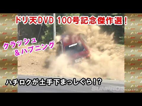100号記念!! 歴代傑作シーン大特集!  ドリ天 Vol 100 ②