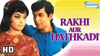 Rakhi Aur Hathkadi (HD) | Ashok Kumar | Asha Parekh | Kabir Bedi | Danny Denzong …