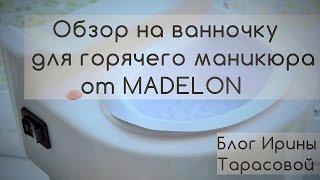 видео Купить ванночку для горячего маникюра