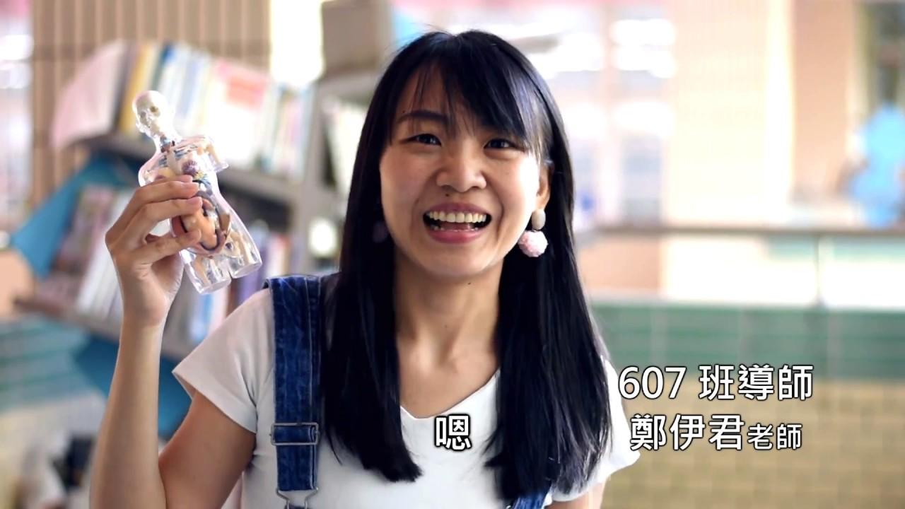 樹林高中 107 年畢業典禮 老師祝福(介紹)影片 - YouTube