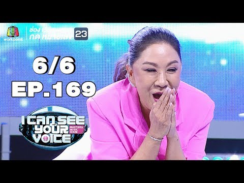 I Can See Your Voice -TH | EP.169 | 6/6 |  โดม ปกรณ์ ลัม  | 15 พ.ค. 62