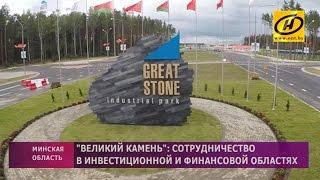 В Беларуси встретили делегацию из Поднебесной