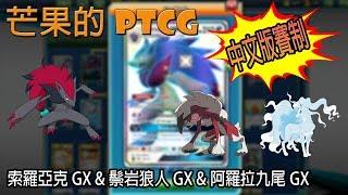 【芒果的PTCG】【中文版賽制】鬃岩狼人 GX u0026 索羅亞克 GX u0026 阿羅拉九尾 GX