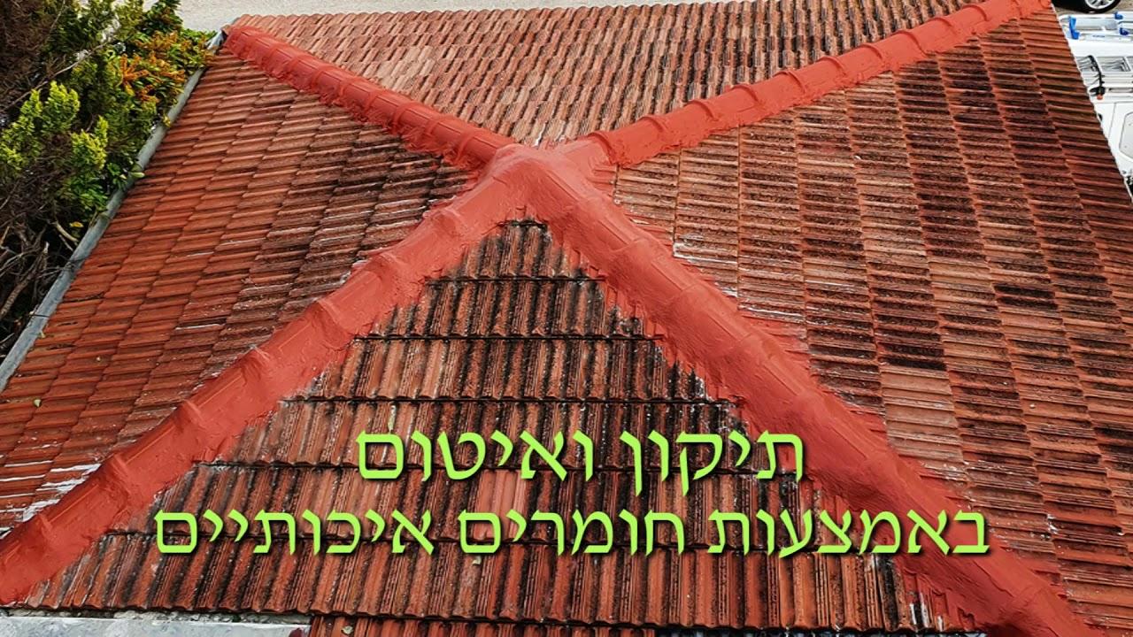 תיקון ואיטום גג רעפים - חברת כנפיים
