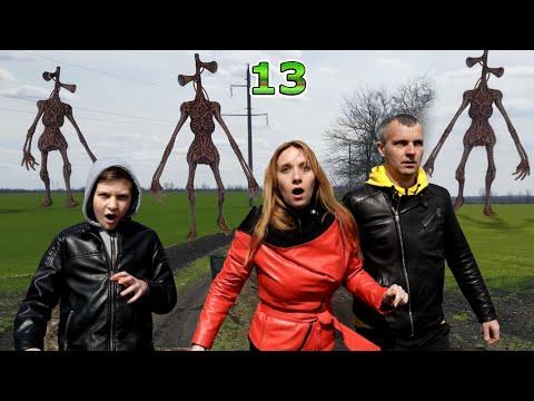 Сиреноголовые ОКРУЖИЛИ! 13 серия SCP в реальной жизни 2 сезон