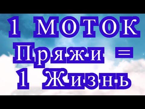 1 моток пряжи = 1 Жизнь - идея для рукодельниц и не только + стих в конце - прочтите!