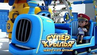 Супер Крылья - SuperWings на русском. Джетт и его друзья. Поезд отправляется. Серия 45