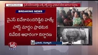 Special Report On YS Vivekananda Reddy Postmortem Report | AP | V6 News