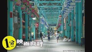 製作年 2016年 製作国 日本 配給 boid 上映時間 118分 映倫区分 G.