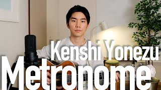 Metronome (Kenshi Yonezu) Cover【Japanese Pop Music】