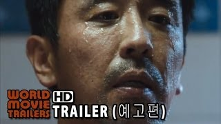 표적 예고편 The Target Trailer (2014) HD