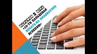 МАРАФОН - ИГРА Как Печать ВСЛЕПУЮ. Обучение печати на клавиатуре