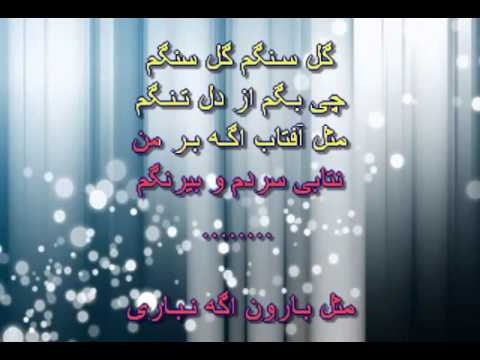 afghanian karaoke guli sangam كريوكي افغانية فارسية