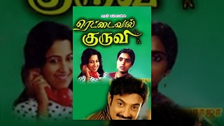 Rettai Vaal Kuruvi (1987) Tamil Movie
