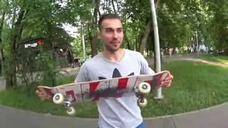 """Дополнение к первому уроку тренинга """"Базовые элементы скейтбординга"""". Как ездить на скейте."""