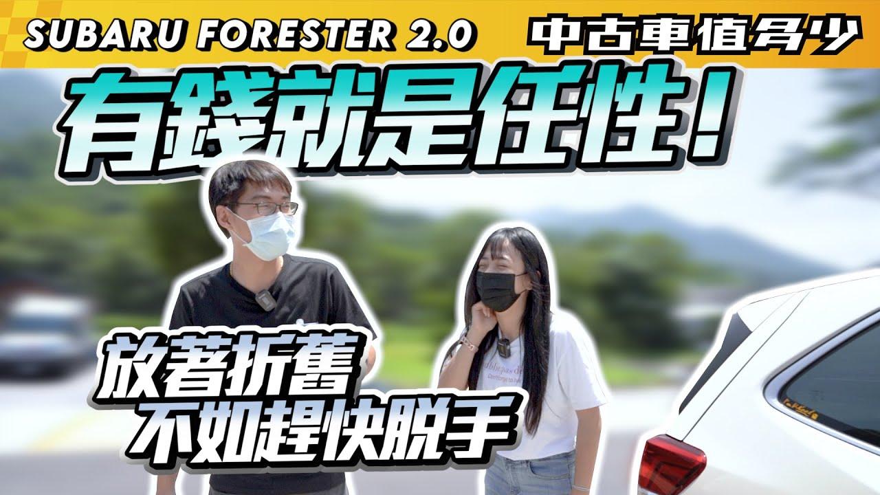 【中古車值多少】2020年 Subaru Forester 2.0 i-S EyeSight,買了卻沒時間開,與其折舊不如早點脫手