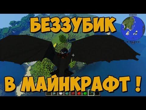 Обзор модов № 35 How To Train Your Minecraft Dragon Mod - драконы [1.12.2] КАК ПРИРУЧИТЬ ДРАКОНА
