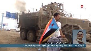 عدن : استلام وتسليم مرتقب بين القوات السعودية والإماراتية